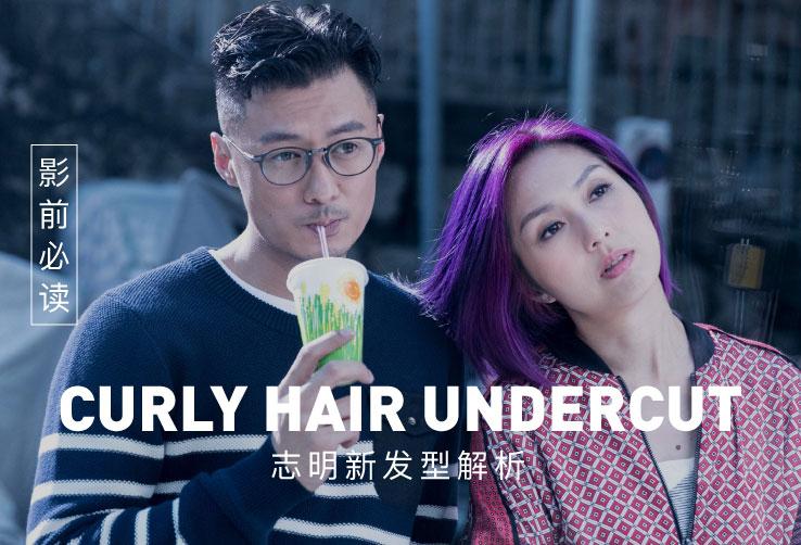 他包办了志明和春娇的新发型,包括你看不懂的泡面头