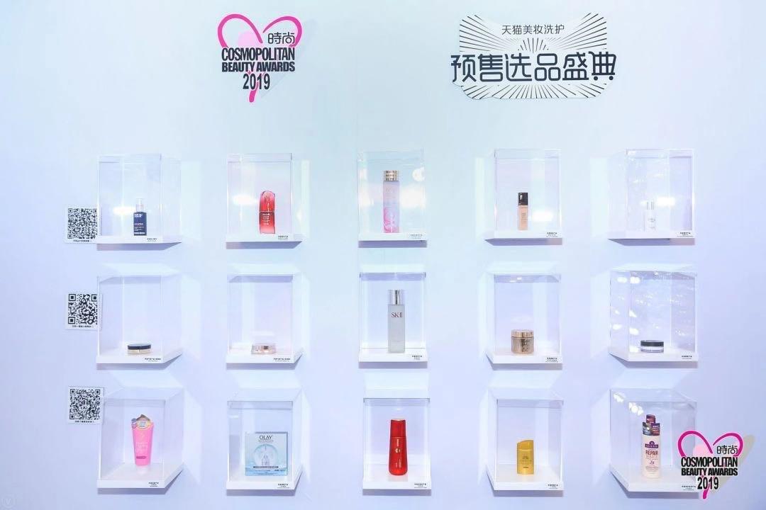 2019时尚COSMO美容大奖白皮书闪耀发布