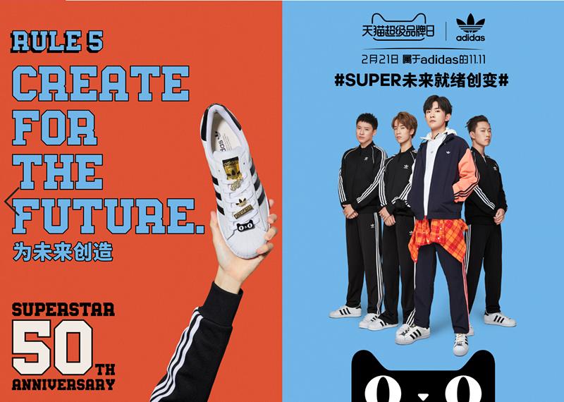 """阿迪达斯与天猫开启""""天猫超级品牌日"""",共同纪念经典鞋款 Superstar 诞生 50 周年"""